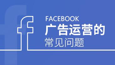 Facebook广告运营的常见问题