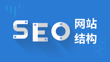 SEO网站结构