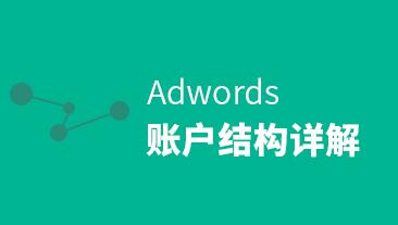 Ads账户结构详解