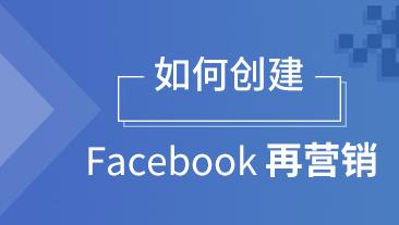 如何创建Facebook再营销