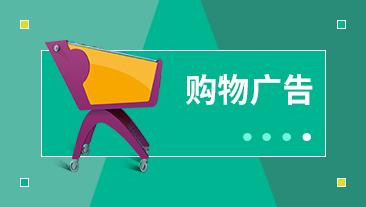 Google Shopping(购物广告)