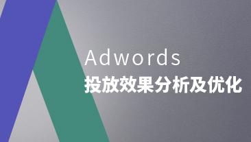 Ads投放效果分析及优化