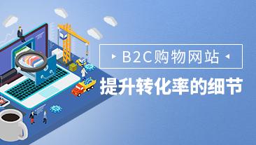 B2C购物网站提升转化率的细节