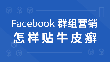 Facebook群组营销怎样贴牛皮癣
