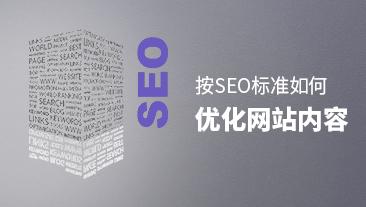按SEO标准如何优化网站内容