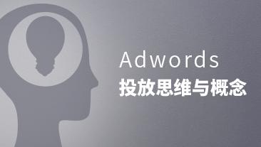 Ads投放思维