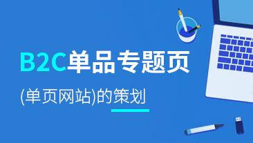 B2C单品专题页(单页网站)的策划