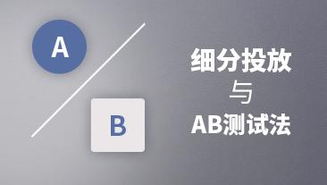 细分投放与AB测试法
