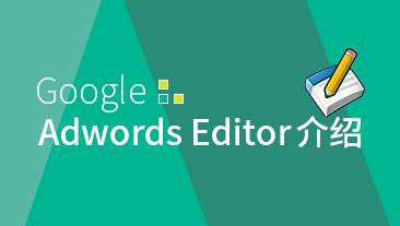 Adwords Editor介绍