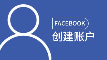 Facebook创建账户