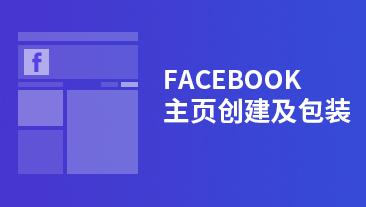Facebook主页创建及包装