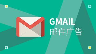 GMAIL邮件广告