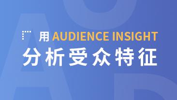 用Audience Insight分析受众特征