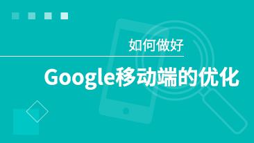 如何做好Google移动端的优化