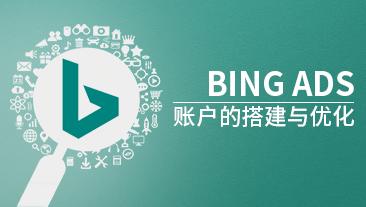 Bing账户的搭建与优化