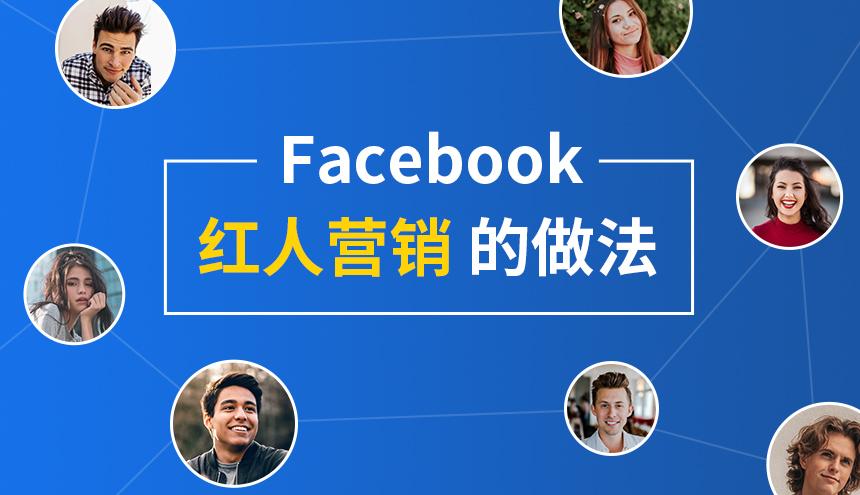 Facebook—红人营销的做法